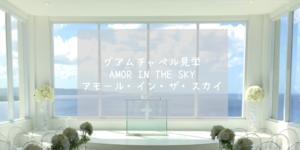 【アモールインザスカイ】空に浮かぶチャペル!岬からグアムを一望できるチャペル【グアム編3】