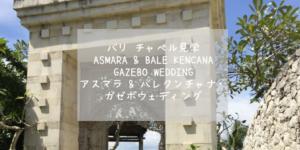 【アスマラ】門をくぐれば別世界!緑が映えるガゼボウェディング【バリ編4】