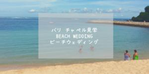 【ムリア ビーチウェディング】人気ホテルのビーチを会場に!リゾート気分を堪能できるビーチ会場【バリ編11】
