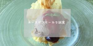 【ルースデアモールで試食】海外挙式の食事は本当においしい?【グアム編おまけ】