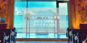 【カウイチャペル】ハワイの木のぬくもり!あたたかさを感じるテラスバイザシーの会場2/2【ハワイ編3】