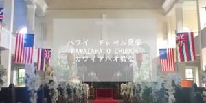 【カウイアハオ・チャーチ】これぞアメリカの教会!歴史ある趣に思わず感動のため息が出る会場【ハワイ編5】