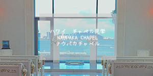 【ナウパカチャペル】祭壇から見える景色はアート!白亜に輝くテラスバイザシーの会場1/2【ハワイ編2】