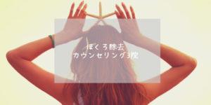 【ほくろ除去】初めの美容皮膚科訪問とカウンセリングin東京【3院比較】