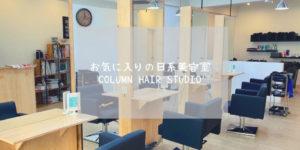 【Column Hair Studio】コスパ抜群のヘアサロン!ご夫婦経営の美容室で安心おまかせ
